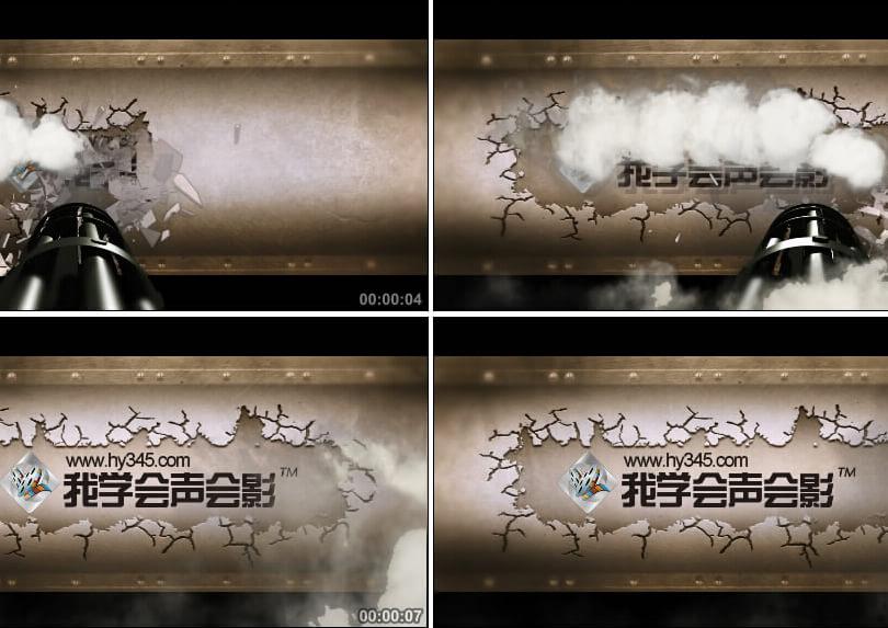子弹射击墙壁剥落出logo片头特效会声会影模板