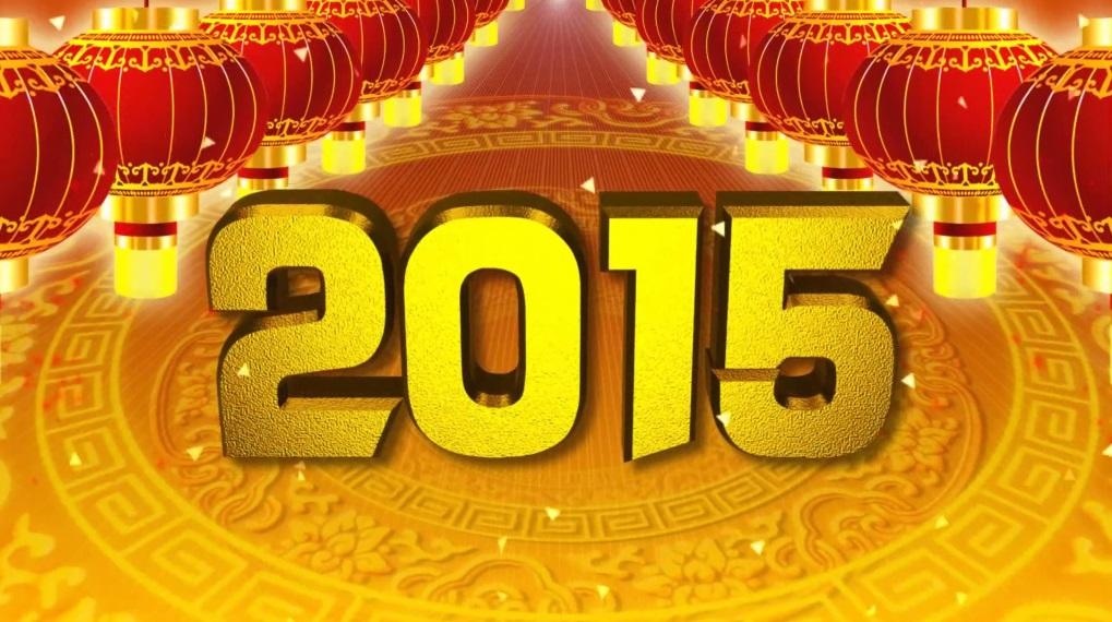 2015羊年新春拜年片头(会声会影x7版)