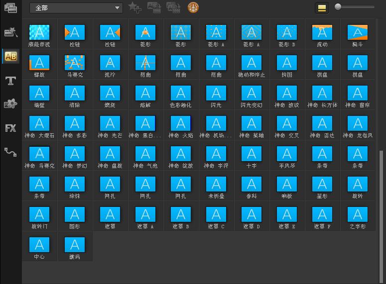 会声会影x8旗舰版转场滤镜替换包