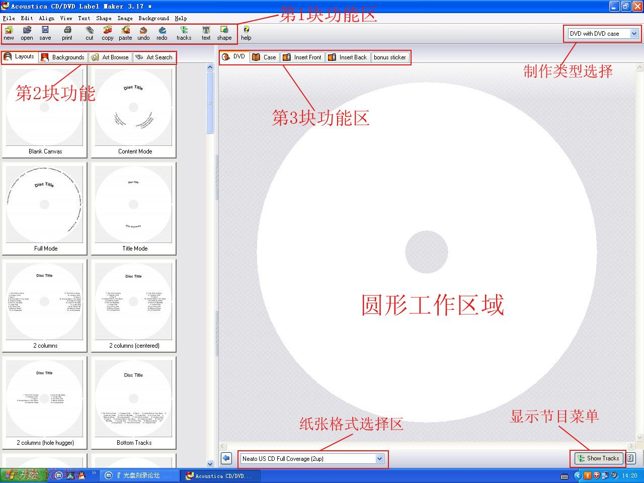 光盘盘面设计软件Acoustica CD/DVD LABEL MAKER 英文原版+汉化文件,我学会声会影