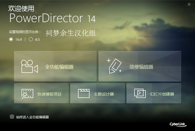 威力导演14(PowerDirector14)旗舰便捷版,我学会声会影
