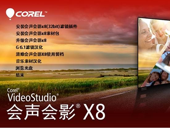 会声会影x8(32位)滤镜插件和素材包