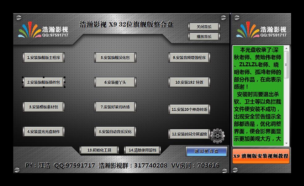 浩瀚影视 X9 32位旗舰版整合盘,我学会声会影