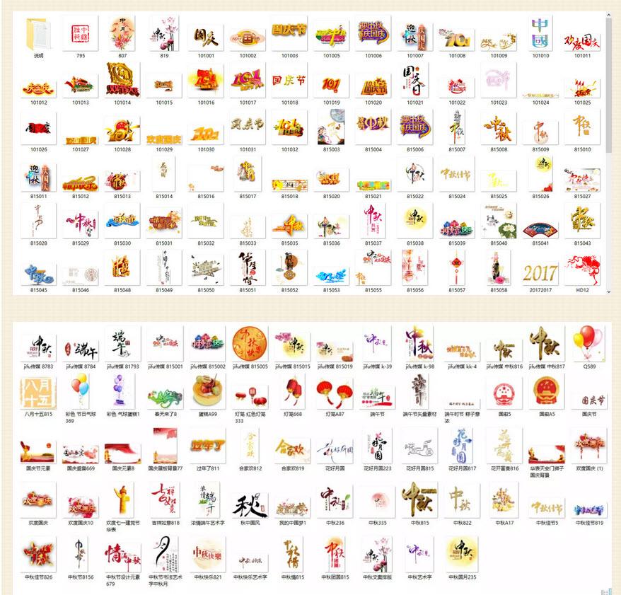 免抠图 中秋国庆端午节png透明素材150个