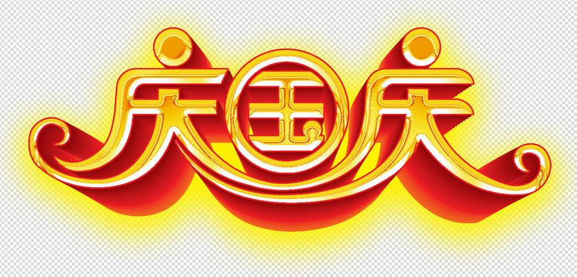 免抠图 中秋国庆端午节PNG透明素材150个,我学会声会影