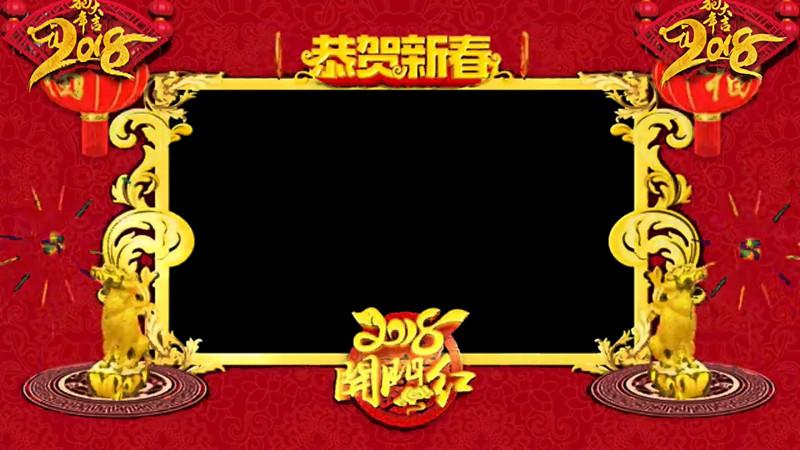 2018春节明星拜年片头带边框(二)