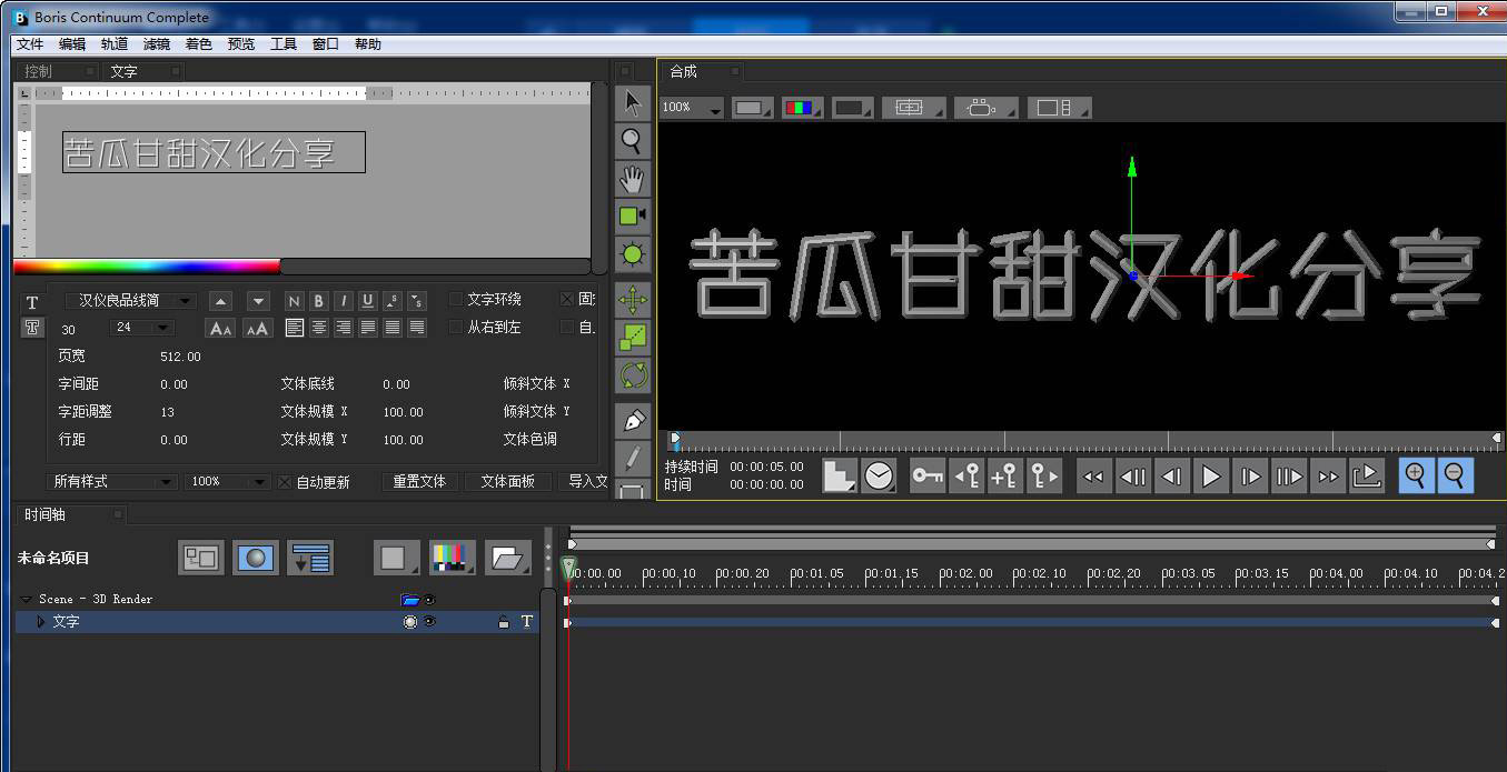 会声会影2018插件:BCC11_for_Corel2018_64bit_11.0.1.2013汉化版,我学会声会影
