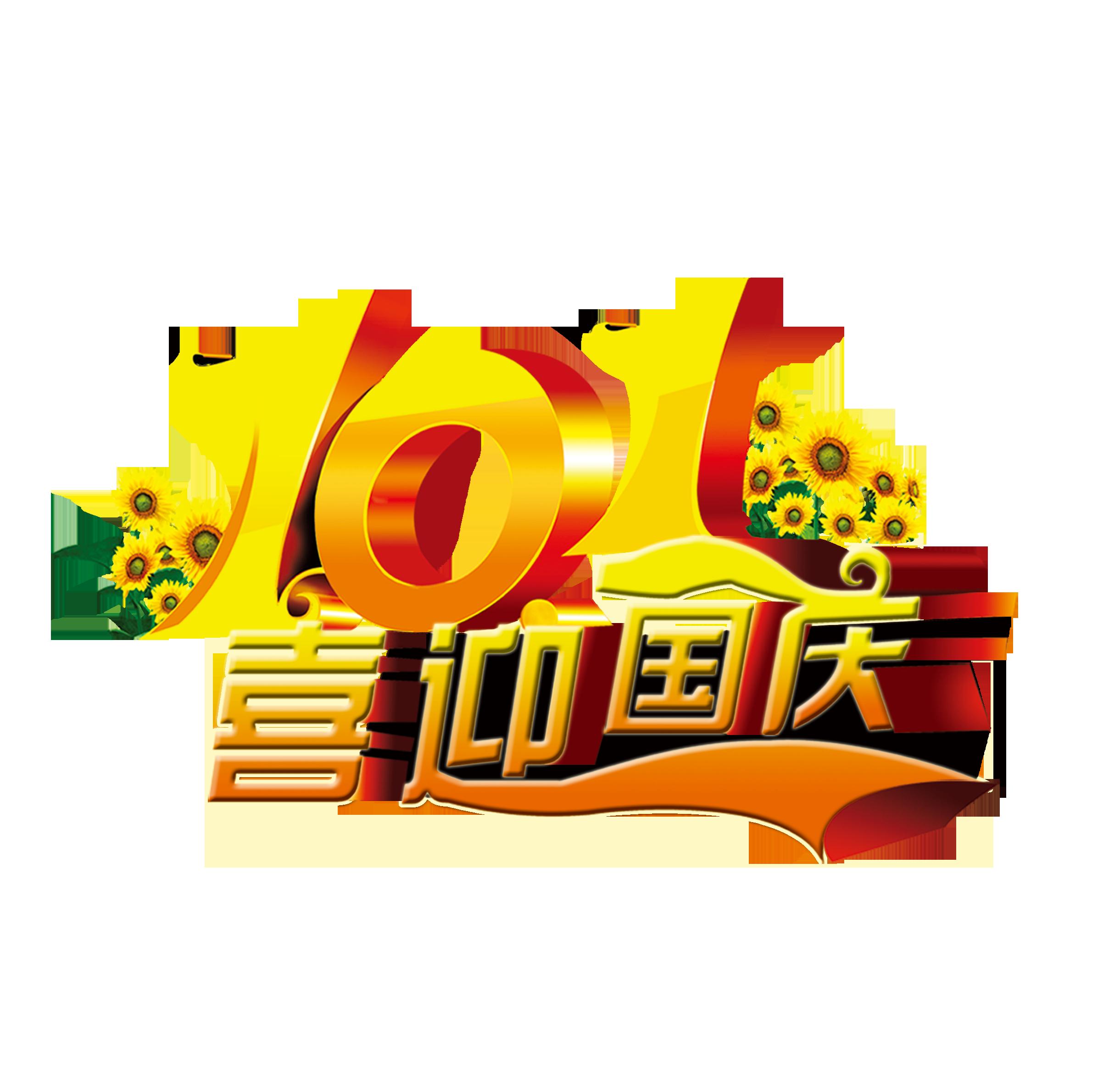免抠图 中秋国庆端午节素材