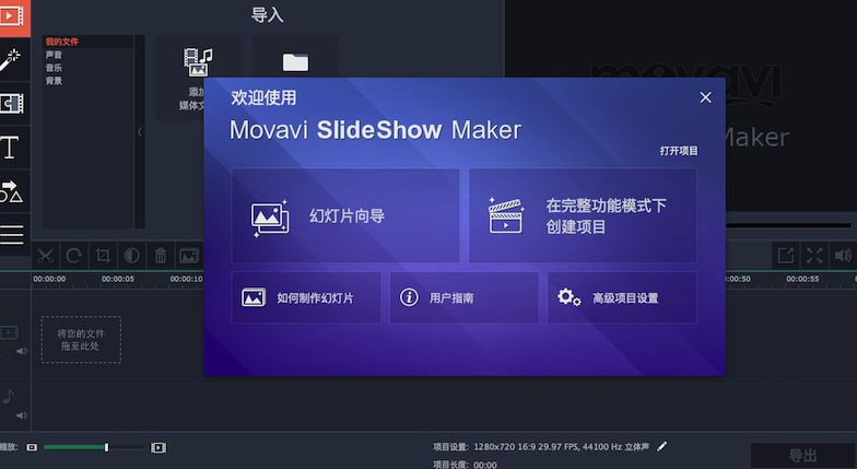 幻灯片制作工具 Movavi Slideshow Maker 5.1,我学会声会影
