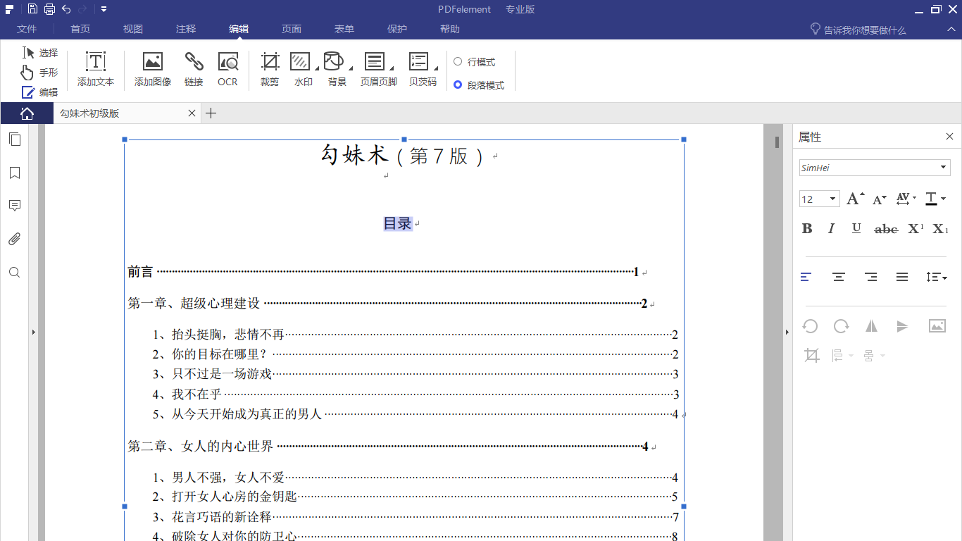 万兴PDF编辑器 Wondershare PDFelement 6.8.6.4121,我学会声会影