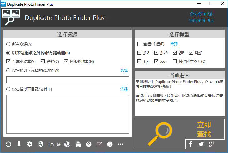 重复图片查找工具 Duplicate Photo Finder Plus 8.0.022,我学会声会影