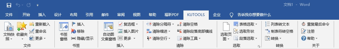 Microsoft Office Word 插件集——Kutools for Word 8.9.0,我学会声会影