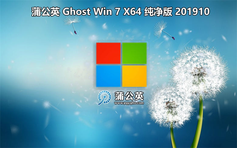蒲公英Ghost Win 7 Sp1(x86/x64)旗舰版 201910,我学会声会影