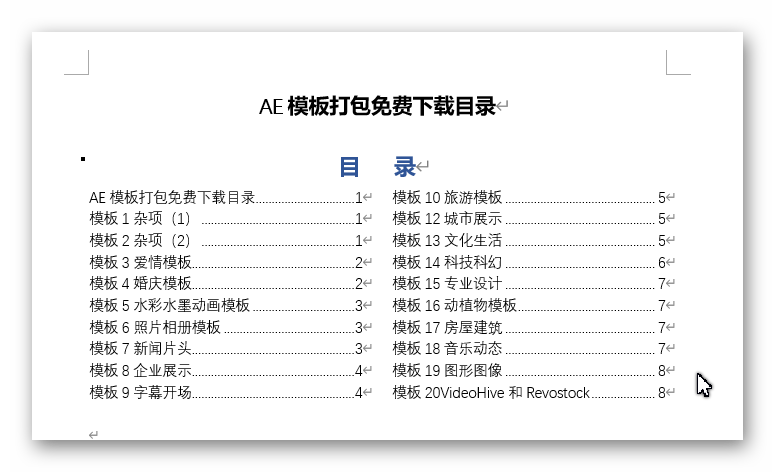 AE模板打包免费下载目录.png